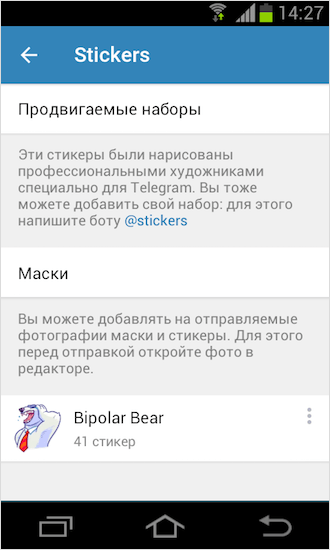 Где stickers в telegram