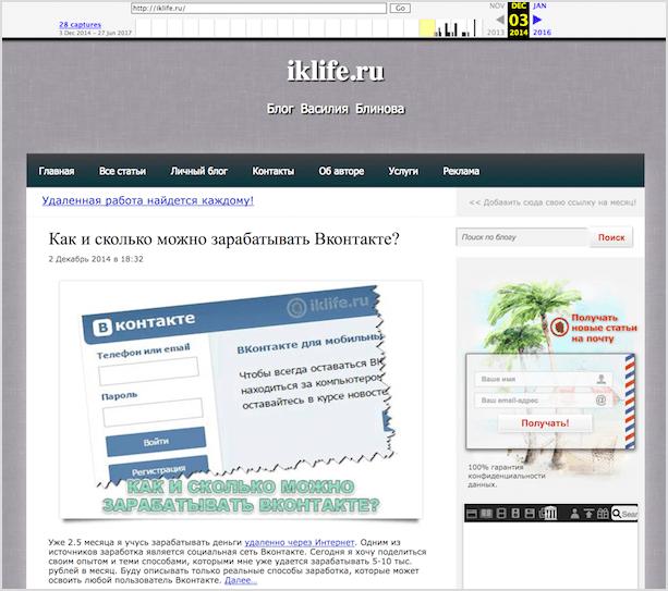 Как выглядел блог iklife.ru