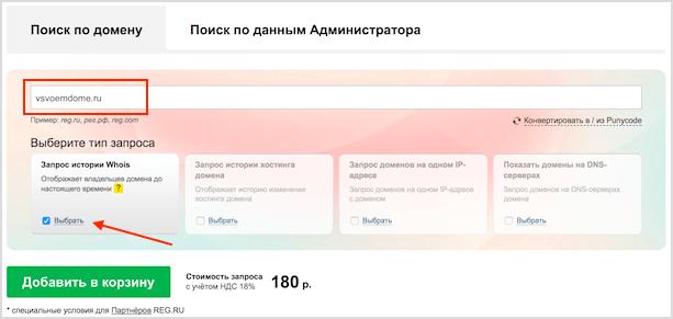 Проверка истории в reg.ru