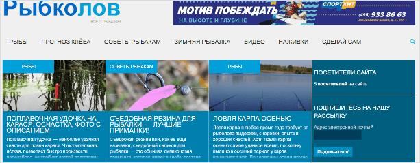 Рыбколов