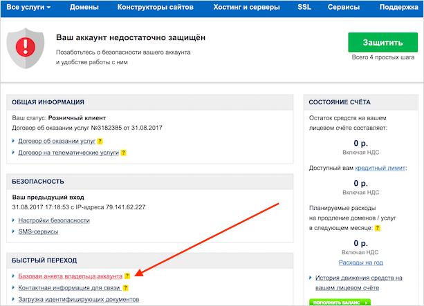 Анкета владельца аккаунта на Reg.ru