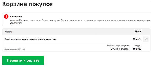Купить домен для сайта