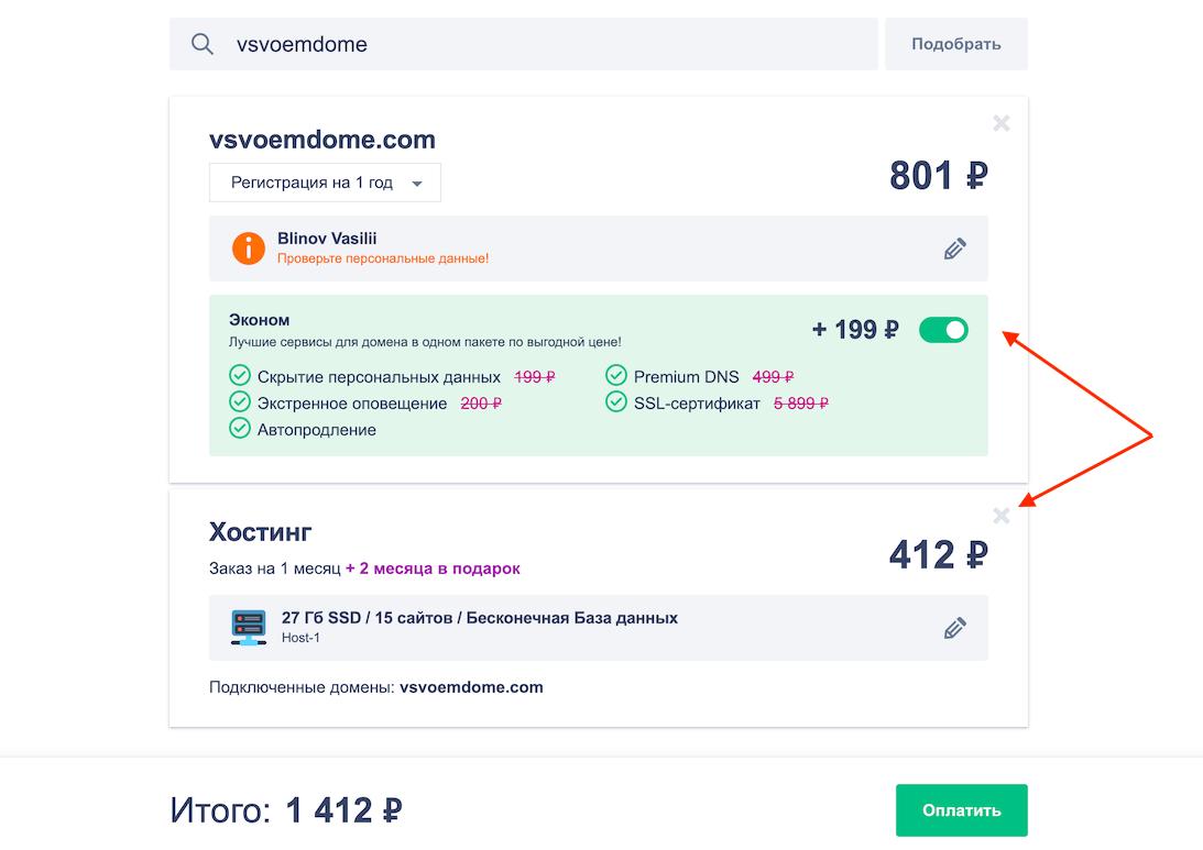 Как купить домен