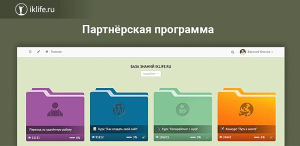 Партнёрская программа iklife.ru