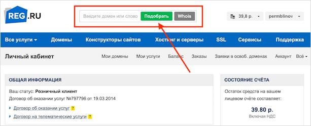 Поиск свободного доменного имени