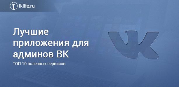 Приложения для администраторов групп ВКонтакте