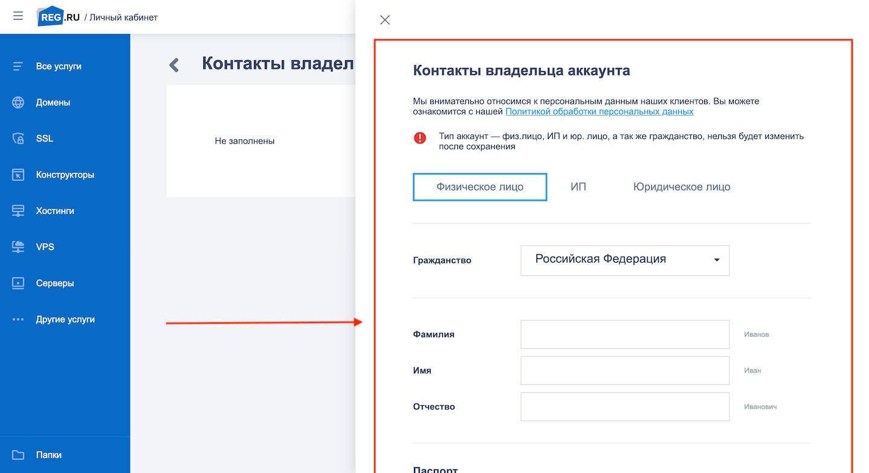 Как зарегистрировать и купить домен (доменное имя) для сайта – простая пошаговая инструкция