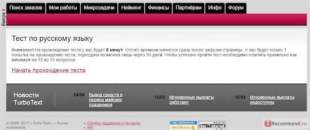 Тест по русскому на Турботекст