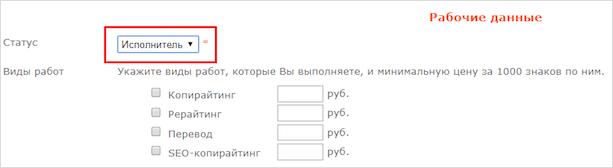Регистрация на Etxt