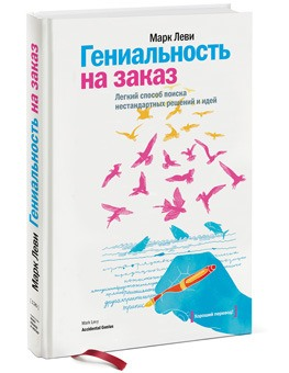 """""""Гениальность на заказ"""" Марк Леви избавляемся от шаблонов"""