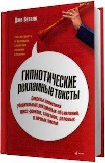"""""""Гипнотические рекламные тексты"""" Джо Витале"""