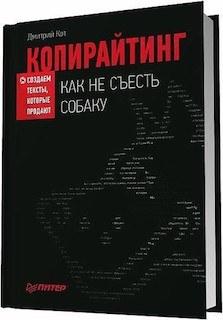 Как не съесть собаку Дмитрий Кот