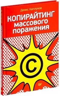 """""""Копирайтинг массового поражения"""" Денис Каплунов"""