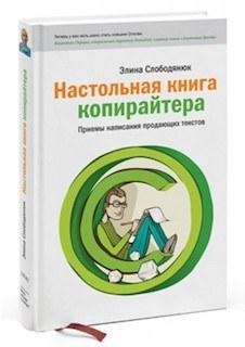 """""""Настольная книга копирайтера"""" Элина Слободянюк"""