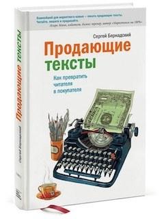 """""""Продающие тексты"""" Сергей Бернадский"""