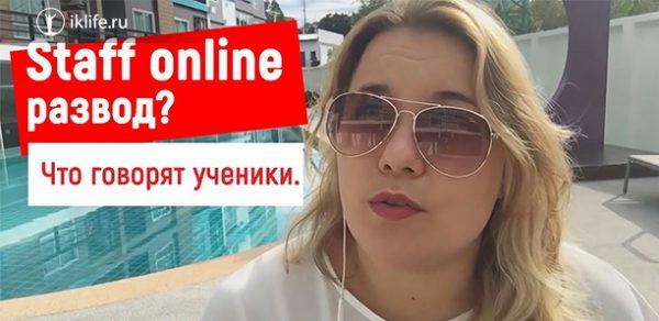 staff online отзывы