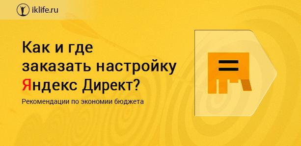 Заказать настройку Яндекс Директ