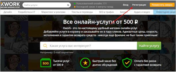 Kwork.ru регистрация