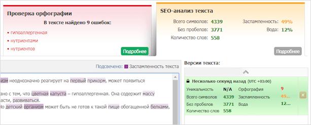 Показатели тошнотности по Text.ru