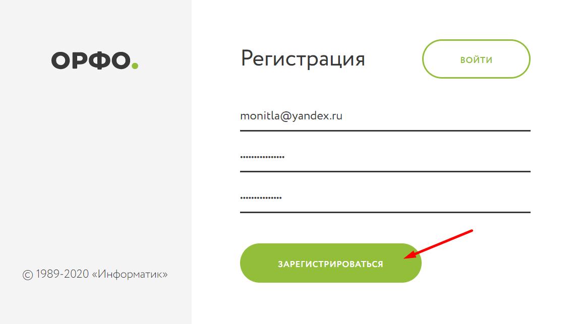 Регистрация в Орфо