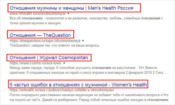 SEO-заголовки - что это такое?