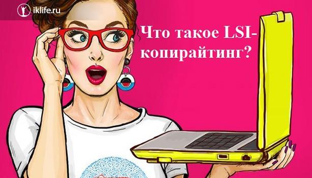 Что такое LSI-копирайтинг
