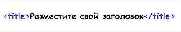 title в HTML-формате
