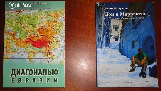 Книги Вадима Назаренко