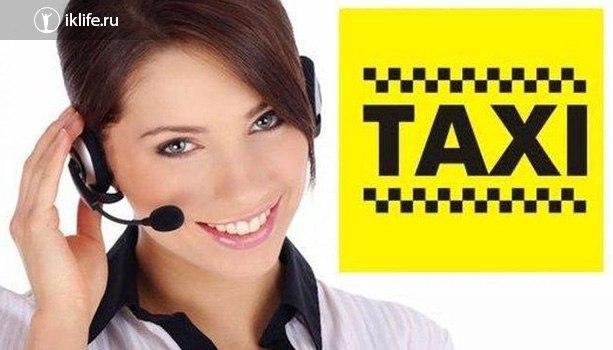 Оператор в такси