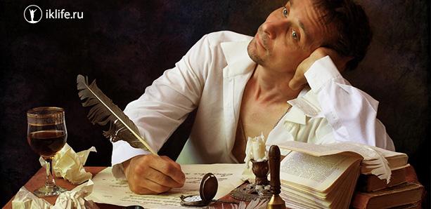 Профессия писатель