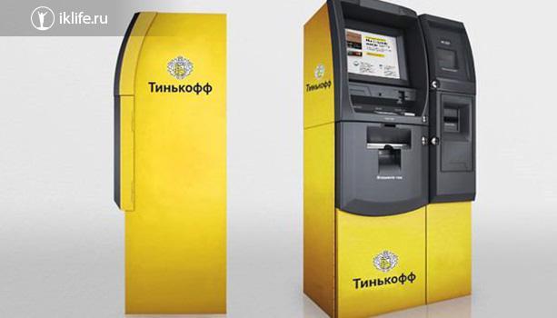 Изображение - Отзывы о дебетовой карте банка тинькофф bankomat-tinkoff-banka
