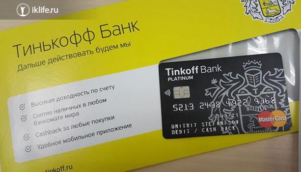 Изображение - Отзывы о дебетовой карте банка тинькофф besplatnaya-dostavka-debetovoj-karty-tinkoff-black