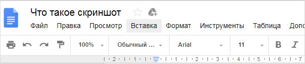 Что отображается на скриншоте