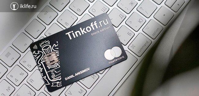 Дебетовая карта Tinkoff отзывы и условия
