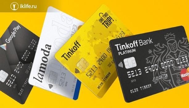 Изображение - Отзывы о дебетовой карте банка тинькофф debetovye-karty-tinkoff-banka