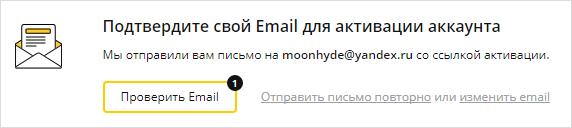 Подтверждение e-mail после регистрации