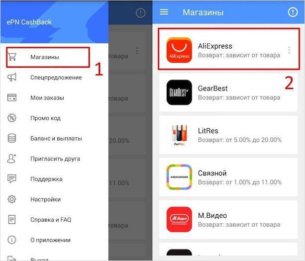 Покупка в мобильном приложении