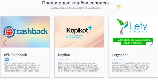 Популярные сервисы