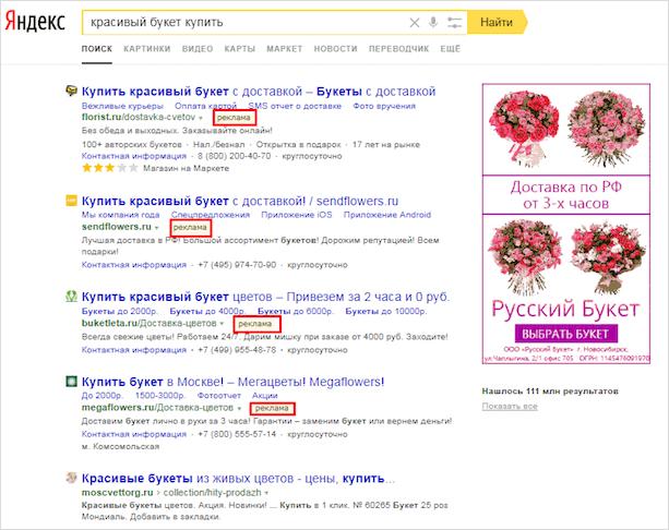 Примеры контекстной рекламы