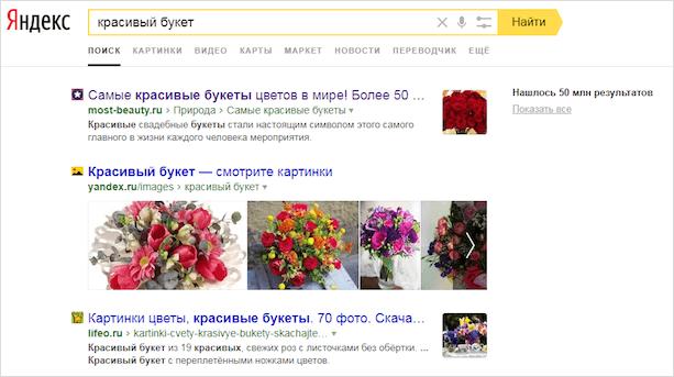Результаты поиска в интернете