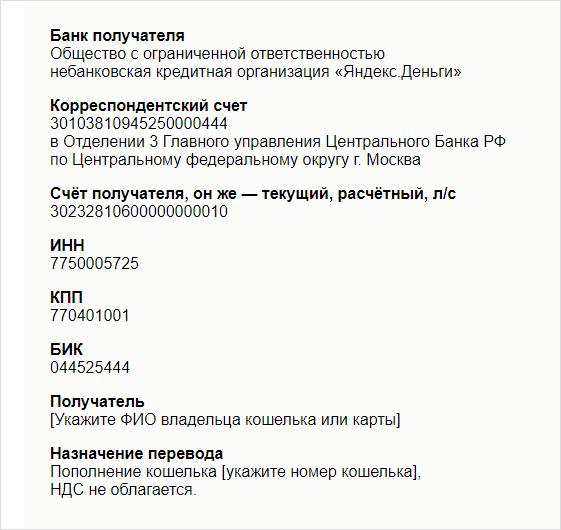 Реквизиты карты Яндекс.Деньги