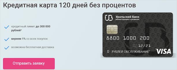Cashback-кредитка от Уральского банка