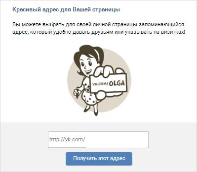 Свой адрес страницы ВКонтакте