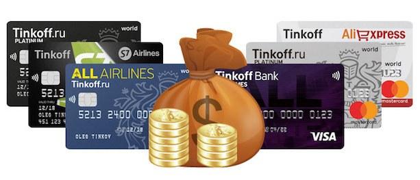 Кэшбэк по кредитной карте Тинькофф
