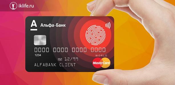 кредитная карта от альфа банка отзывы деньги под залог птс пенза