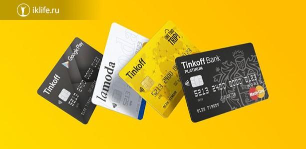 кредитная карта тинькофф сумма кредита честное слово займы