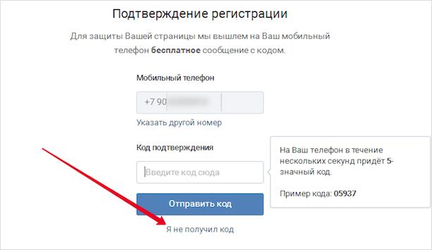 Не получил код при регистрации ВКонтакте