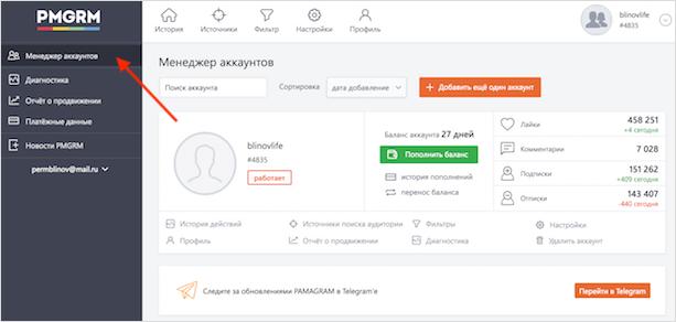 Менеджер аккаунтов