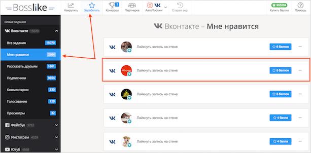 Сервис накрутки ВКонтакте