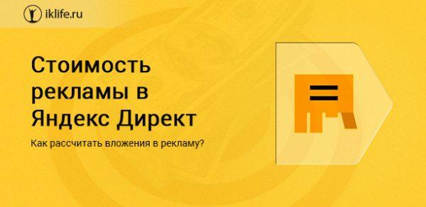 Стоимость Яндекс Директ